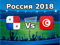 Panamá Vs Túnez