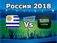 Uruguay Vs Arabia Saudí
