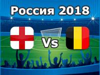 Inglaterra Vs Bélgica